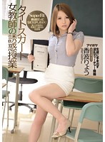 IPZ-558 - Temptation Tuition Incense Wave Amount Of Tight Skirt Female Teacher