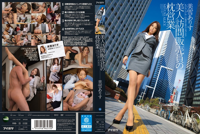 IPZ-560 Pillow Sales Of Beauty Visit Salesperson I Will Tell The Secret Of Sales No.1 Miyuki Alice