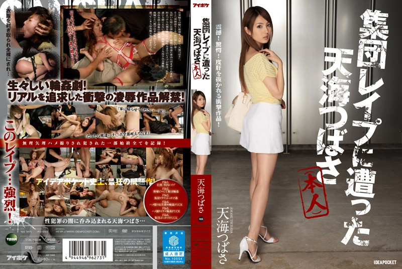 IPZ-563 Tsubasa Amami Was Met With Gang Rape (person) Shook!Startle!Shock Work To Be Amazed! Tsubasa Amami