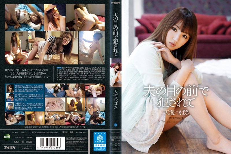 ipz573pl IPZ 573 Tsubasa Amami   Violated Right in Front of the Husband