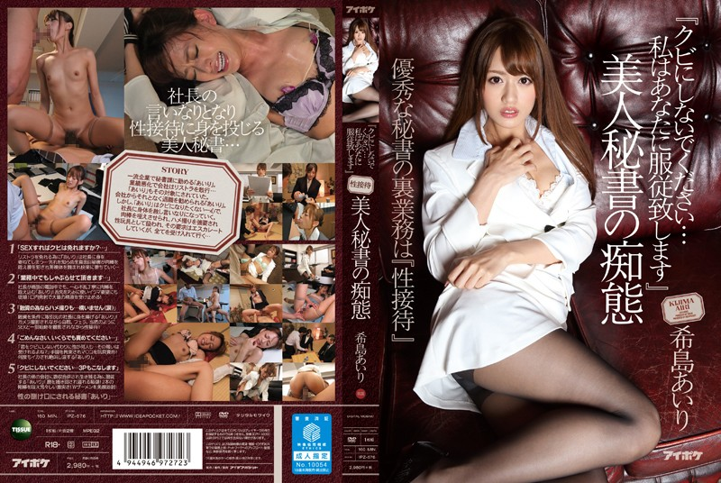 "ipz576pl IPZ 576 Airi Kijima   ""Please Don't Fire Me… I'll Give Myself Completely to You"", Beautiful Secretary's Naughtiness"