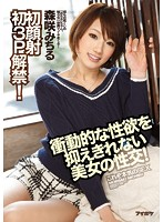 Image IPZ-578 Fuck Of Beauty That Can Not Be Restrained Impulsive Sexual Desire! Hatsukaoi First 3P Ban! MoriSaki Michiru
