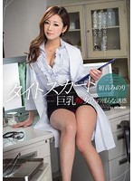 IPZ-589 - Indecent Temptation Hatsune Of Tight Skirt Filthy Busty Doctor Minori