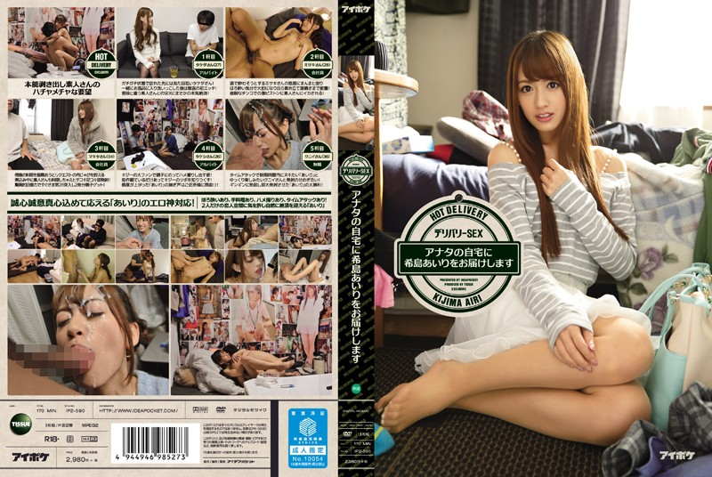 IPZ-590 We Will Deliver The Nozomi-to Airi Home Delivery SEX ANATA