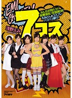 [IPZ-599] Thanks For The Wait! Seven Change Cosplay--Absolutely Obscene! Epic Climax! Emi's Cosplay Fuck Festival! Emi Asano