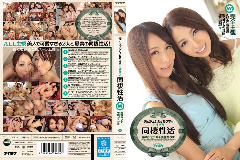 IPZ-602 Me And Jessica And Sweetness Too Cohabitation Of Active Maresaki Jessica Alice Miyuki Alice