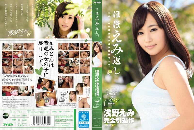 IPZ-611 Smile-back Asano Emi Full Retirement Work Emiton To Return To A Normal Girl.