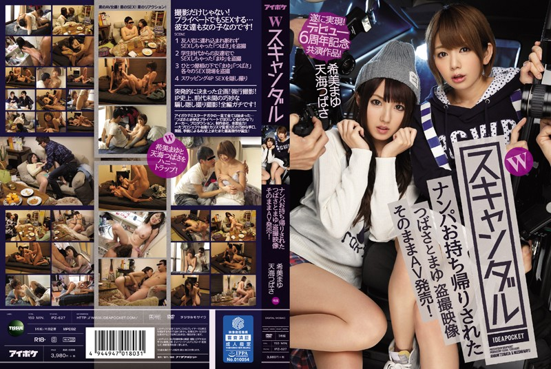 IPZ-627 W Scandal Nampa Takeaway Have Been Wings And Eyebrows Voyeur Video Directly AV Sale! Finally Realized!Debut 6 An