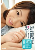 [IPZ-632] ボクを好き過ぎる心愛の過剰な愛のサービス満点SEX 姫野心愛