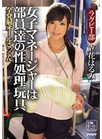IPZ-636 - Women's Manager Staff Our Sexual Processing Toys All Firing All Cum Rugby Tachibana Harumi