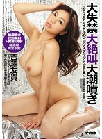 IPZ-647 - Big Splash SEX Large Incontinence Large Screaming Spring Tide Sprayed Gravure Idol. Yoshizawa Yuki