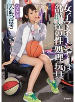 IPZ-658 - Women's Manager Staff Our Sexual Processing Toys Basketball Club Tsubasa Amami
