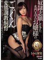 IPZ-674 奴隷志願してきた名門大学のお嬢様のごっくん変態調教飼育 私…何でもします…どうか可愛がって下さい… きみと歩実