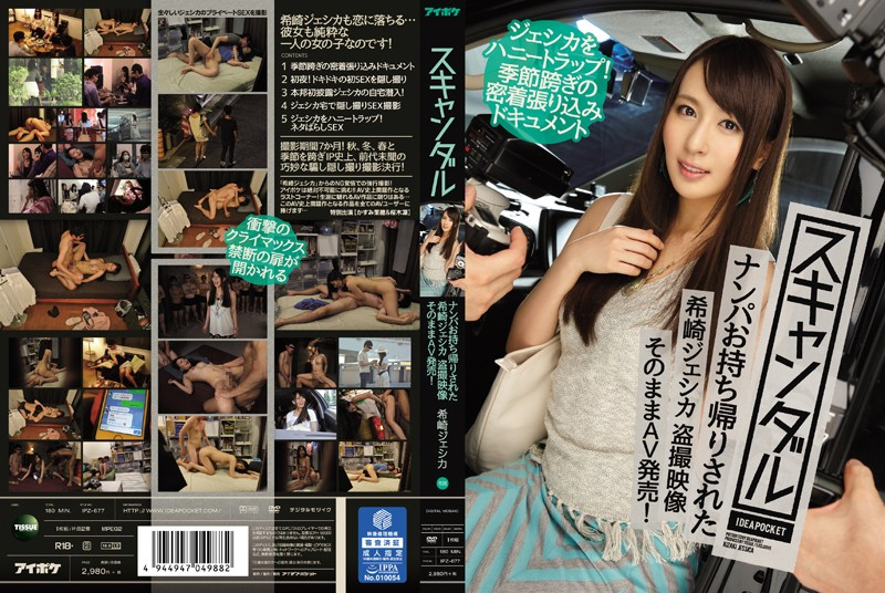 IPZ-677 Kizaki Jessica Scandal Nampa Takeaway Has Been Jessica Kizaki Voyeur Video Directly AV Sale!