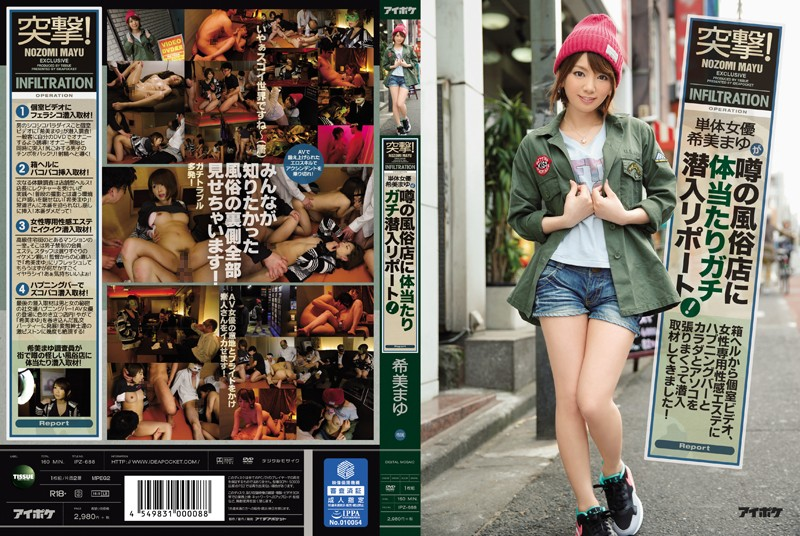 IPZ-688 Assault!Single Actress Nozomi Cocoon Apt Per Body To Sex Shop Of Rumors Infiltrate Report!Private Video From The