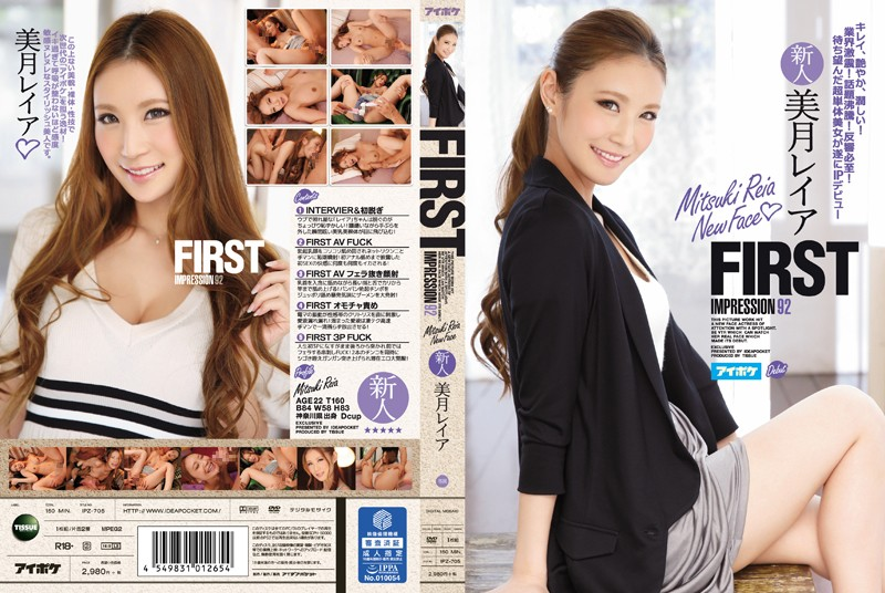 CENSORED IPZ-705 FIRST IMPRESSION 92 美月レイア, AV Censored