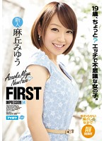 IPZ-720 FIRST IMPRESSION 94 19-year-old, A Little?Mysterious Girl In Etch Miyu Asaoka