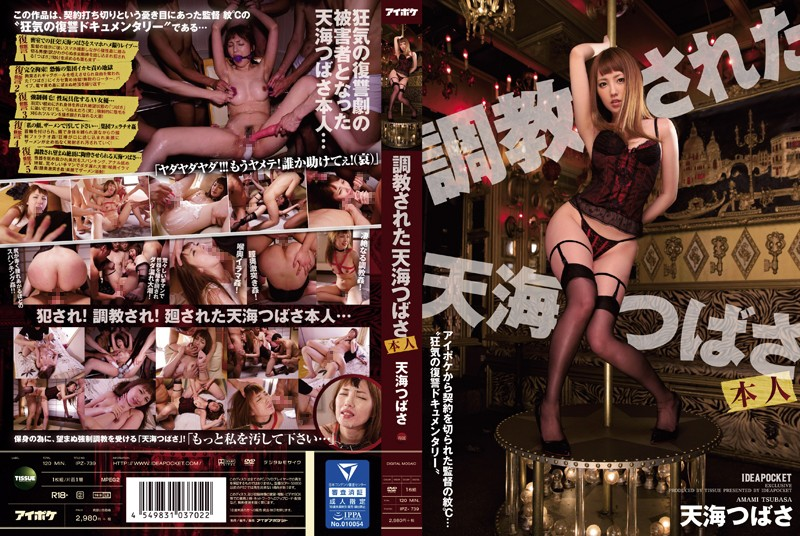 IPZ-739 Torture Has Been Amami Wings Crest ℃ Of Supervision From The Person Aipoke Was Cut A Deal ... Madness Of Revenge