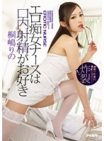 IPZ-746 Erotic Slut Nurse Is Exciting Seizetsu A Sex Tech Burst Mouth Ejaculation In Your Favorite Extremist! Rino Kirishima
