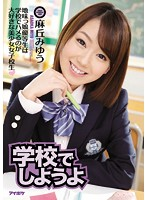 IPZ-753 Try To At School Miyu Asaoka