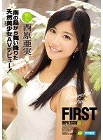 IPZ-755 Natural Pretty AV Debut Descended From FIRST IMPRESSION 98 South Of The Island! Nishihara Ami