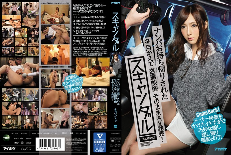 ipz767pl IPZ 767 Kaede Fuyutsuki   Scandal We Went Picking Up Girls And Came Home With Kaede Fuyutsuki This Peeping Video Is Now An AV! This Hidden Camera Shoot Is A Last Ditch Attempt To Keep Her From Moving To Another AV Maker!