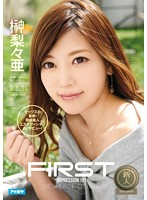 IPZ-776 FIRST IMPRESSION 101 Sex Black Belt!Active Beauty Esthetician AV Debut! Sakaki Riria People Nitrous