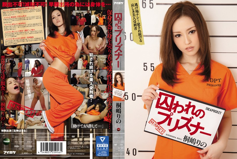 IPZ-779 Prisoner Escape Without Bond!Sorrowful Beauty Inmates Fucked Continue Rino Kirishima Haruna Ikoma