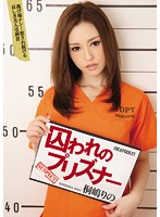 IPZ-779 Prisoner Escape Without Bond! Sorrowful Beauty Inmates Fucked Continue Rino Kirishima Haruna Ikoma