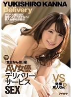 "IPZ-787 AV Actress Delivery Service SEX Deriheru Miss To Home As Of!To Love Hotel!Deliver A Rookie Actress!Today's Nomination Is ""Seppaku Cans Greens"" Miss"