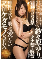 IPZ-799 - Libido Strong! Week 6 Masturbation!Refreshing Saddle Of Dirty Little Gauze Hara Yuri 14 Days Ban Ona Estrus Beast SEX