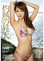 IPZ-801 - Summer To Spend With The Scorching Ascension Tropical Roque FUCK Wings Is The Most Hot Summer In The World! Amami Tsubasa