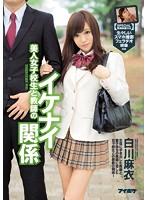 IPZ-805 美人女子校生と教師のイケナイ関係 白川麻衣
