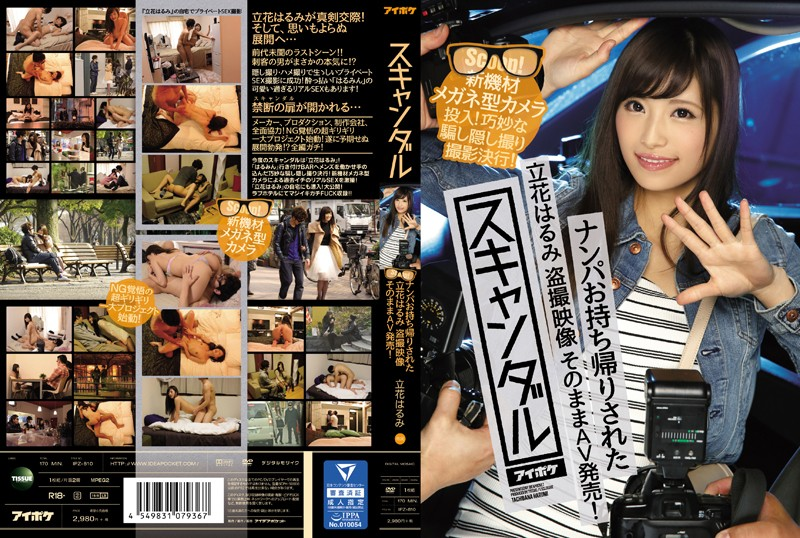 IPZ-810 Scandal Wrecked Takeaway Has Been Harumi Tachibana Voyeur Video As It Is AV Sale! New Equipment Eyeglass-type Camera Is Turned On!Clever Trick Spy Shooting Or Shine!