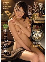 IPZ-825 Clever Trick Spy Shooting Or Shine At Tokyo Certain Beauty Shop In The Stolen Tosa Was Aipoke Actress AV Actress Attend Clinic! Actress In The Power Of The Lesbian Couples Oil Massage Is Broken! Seppaku Cans Vegetables