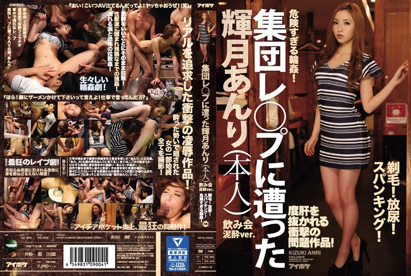 ipz826pl IPZ 826 Kidzuki Anri   Terutsuki Henry Was Involved In A Collective Les ○ Flop (person) Drinking Drunk Ver. Shaved! Pissing! Spanking! Too Dangerous Gangbang! Problem Work Of Shock To Be Amazed!