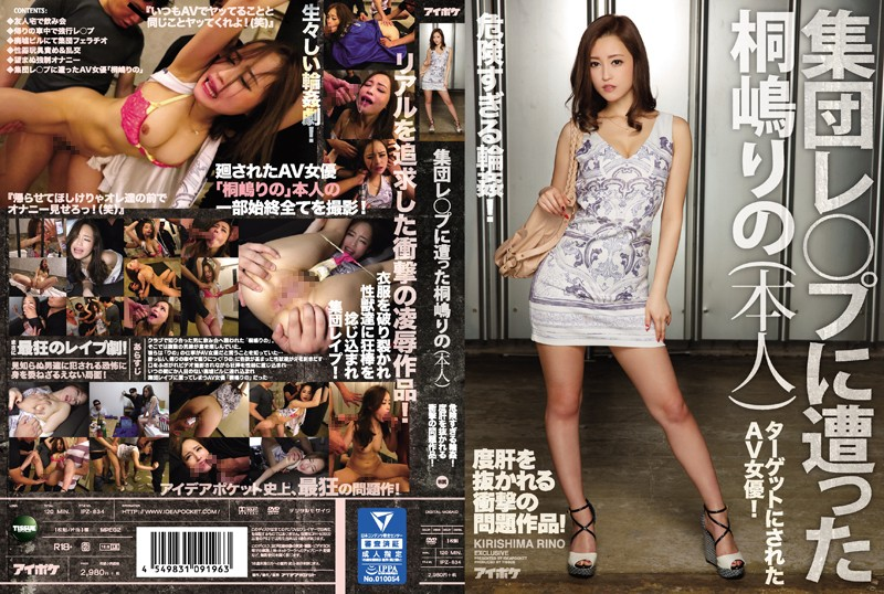 Rino Kirishima Had A Population Les Flop AV Actress That Has Been In The (Principal) Target!