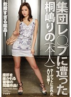 IPZ-834 Rino Kirishima Had A Population Les ○ Flop AV Actress That Has Been In The (principal) Target! Too Dangerous Gangbang!