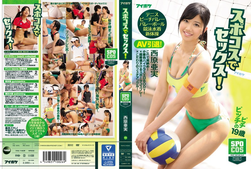 [IPZ-840] Sex In Supokosu!AV Retirement!This Last Look!Tan High-class Erotic BODY!× Ultra Carefully Selected Nu Keru Sports Cosplay!× Commitment Fetish Angle! Nishihara Ami
