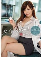 Indecent Temptation Sakakinashi Of Tight Skirt Slut Physician 's Nitrous