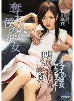 "IPZ-870 Was Robbed Of My Girlfriend, ""she Ey Yara Of You!""Beauty Nude Fucked Cuckold In Front Of The Eyes … Mai Shirakawa"