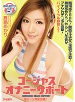 IPZ-879 Gorgeous Masturbation Support Immersive 200%! Kansai Charge Of Dirty Explodes!