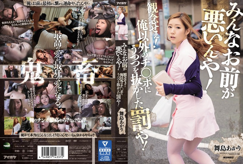 ipz913pl IPZ 913 Akari Maijima   Everyone You Are Bad! Idea! Punishment That I Missed Out On The Other Than Me