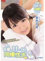 IPZ-927 H Trajectory Kun Color To Flirting Cohabitation Of A Young Woman Too Like The Cohabitation Of Active I Have – Sweet Of Me And Kanon Kanon