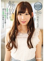 [IPZ-933] Iki Climax 4 Production Ashamed Of The Miracle Of The Beautiful Girl!+ Soul Gokuko Hatsukaoi Fellatio!Release Akari Spinning