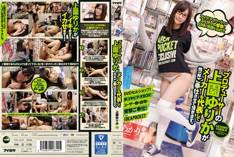 [IPZ-953] Producer Yurika Kamiya On Behalf Of The Manufacturer Will Serve You Sex Fullly From The Idea Pocket To Everyone's Daily Appreciation.