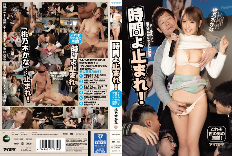 [IPZ-971] Make Time Stop! Momonogi Kana Is Frozen Like A Doll, So I Can Whatever The Fuck I Want With Her