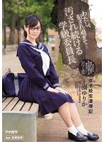 IPZ-991 I Am Too Fucked … Girls School Student Insult Issue Stained Continental Class Chairperson Yurika Koen