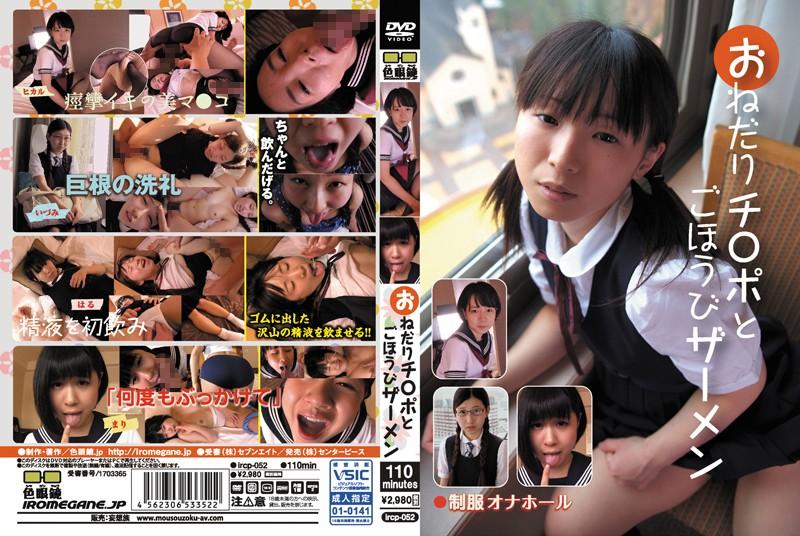 [IRCP-052] おねだりチ○ポとごほうびザーメン ミニ系 顔射 美少女