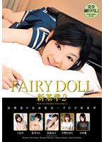 FAIRY DOLL 新基準 2